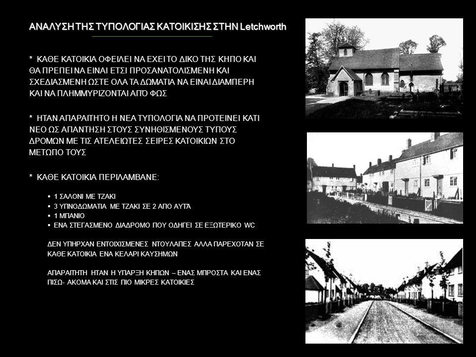ΑΝΑΛΥΣΗ ΤΗΣ ΤΥΠΟΛΟΓΙΑΣ ΚΑΤΟΙΚΙΣΗΣ ΣΤΗΝ Letchworth