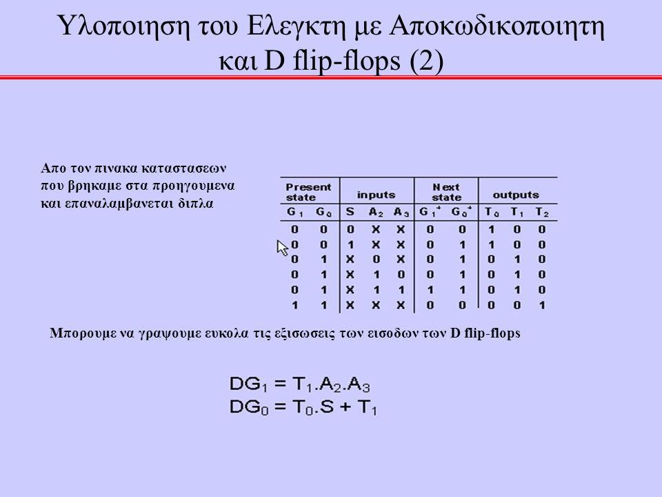 Υλοποιηση του Ελεγκτη με Αποκωδικοποιητη και D flip-flops (2)