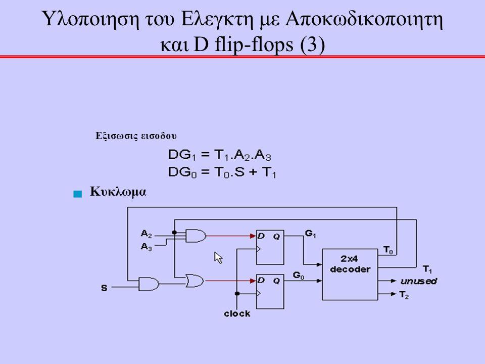 Υλοποιηση του Ελεγκτη με Αποκωδικοποιητη και D flip-flops (3)