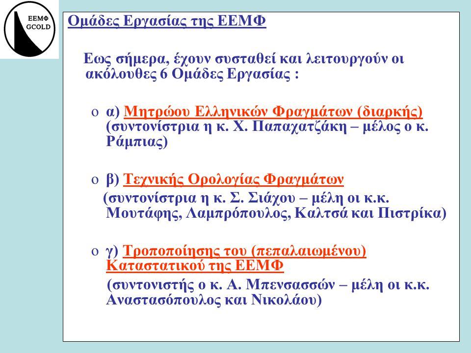 Ομάδες Εργασίας της ΕΕΜΦ
