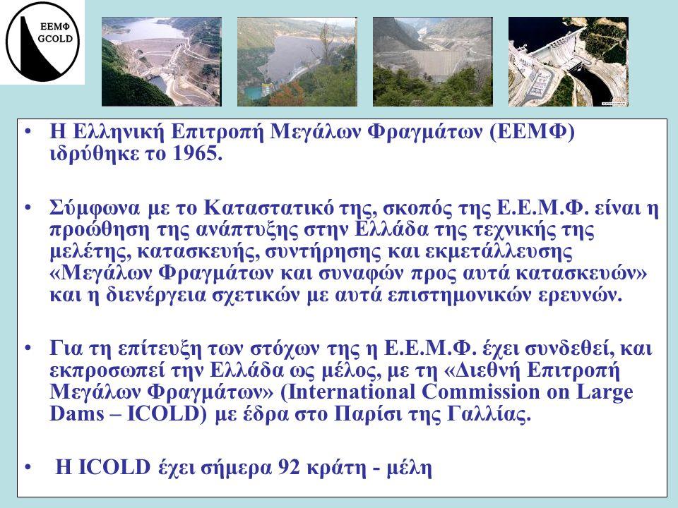 Η Ελληνική Επιτροπή Μεγάλων Φραγμάτων (ΕΕΜΦ) ιδρύθηκε το 1965.