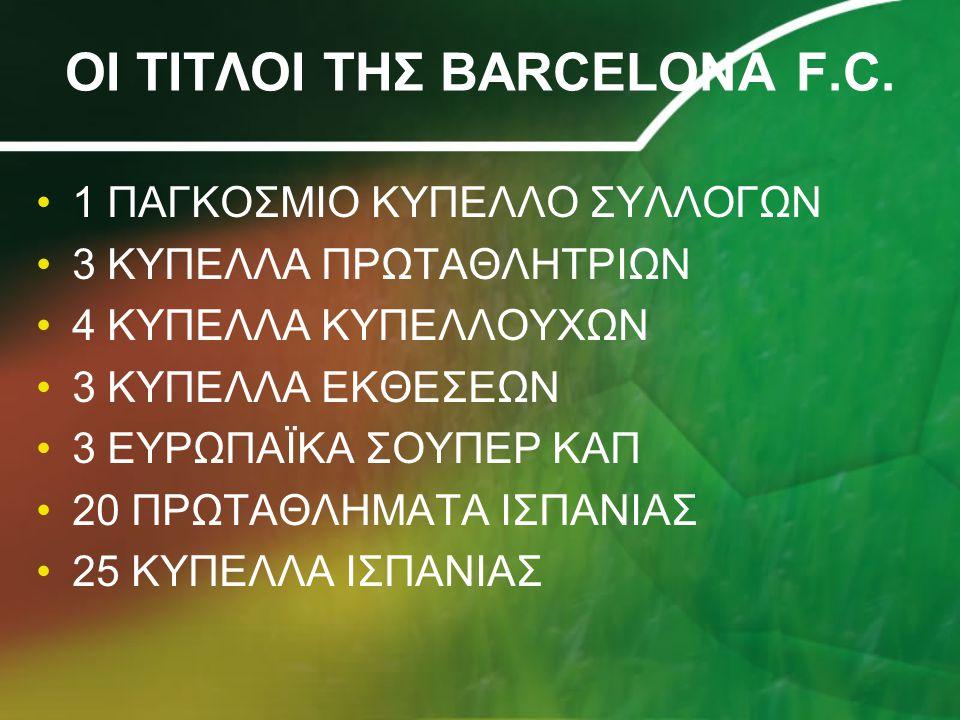 ΟΙ ΤΙΤΛΟΙ ΤΗΣ BARCELONA F.C.