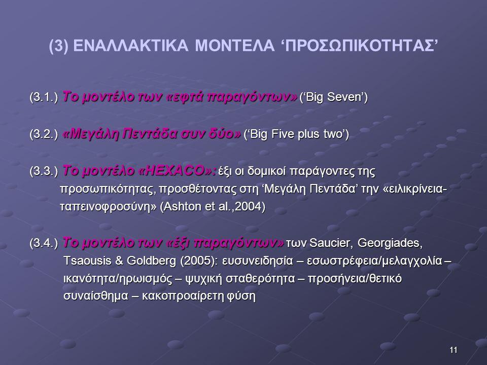 (3) ΕΝΑΛΛΑΚΤΙΚΑ ΜΟΝΤΕΛΑ 'ΠΡΟΣΩΠΙΚΟΤΗΤΑΣ'