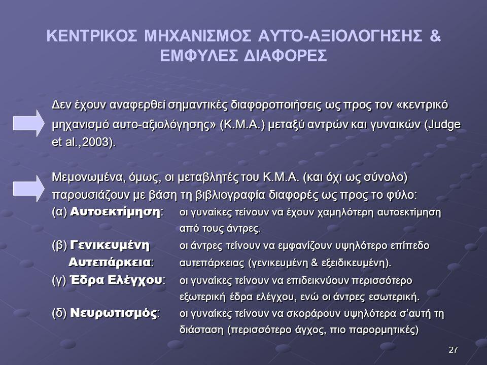 ΚΕΝΤΡΙΚΟΣ ΜΗΧΑΝΙΣΜΟΣ ΑΥΤΌ-ΑΞΙΟΛΟΓΗΣΗΣ & ΕΜΦΥΛΕΣ ΔΙΑΦΟΡΕΣ