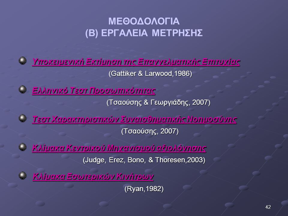 ΜΕΘΟΔΟΛΟΓΙΑ (Β) ΕΡΓΑΛΕΙΑ ΜΕΤΡΗΣΗΣ
