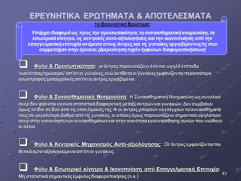 ΕΡΕΥΝΗΤΙΚΑ ΕΡΩΤΗΜΑΤΑ & ΑΠΟΤΕΛΕΣΜΑΤΑ
