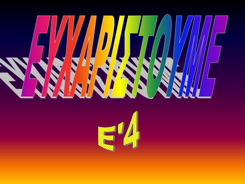 ΕΥΧΑΡΙΣΤΟΥΜΕ Ε 4