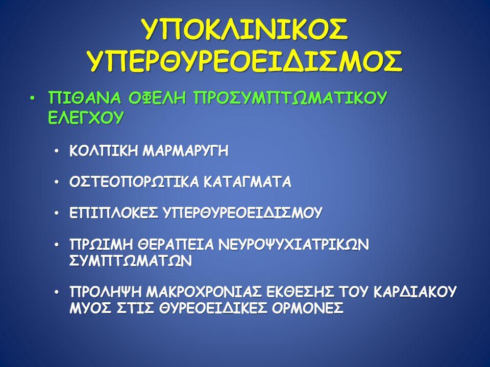 ΥΠΟΚΛΙΝΙΚΟΣ ΥΠΕΡΘΥΡΕΟΕΙΔΙΣΜΟΣ