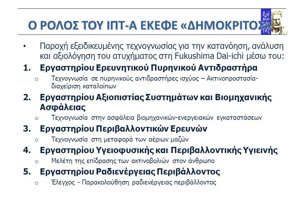 Ο ΡΟΛΟΣ ΤΟΥ ΙΠΤ-Α ΕΚΕΦΕ «ΔΗΜΟΚΡΙΤΟΣ»