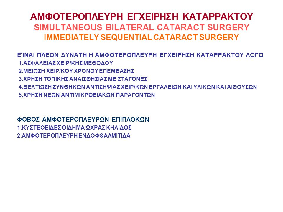 ΑΜΦΟΤΕΡΟΠΛΕΥΡΗ ΕΓΧΕΙΡΗΣΗ ΚΑΤΑΡΡΑΚΤΟΥ SIMULTANEOUS BILATERAL CATARACT SURGERY IMMEDIATELY SEQUENTIAL CATARACT SURGERY