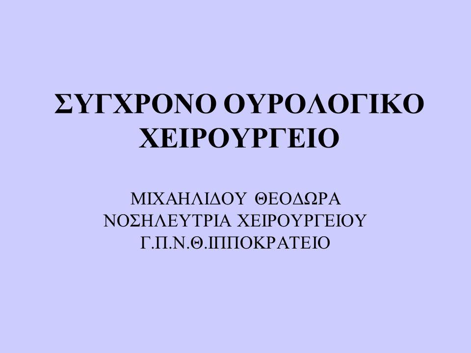 ΣΥΓΧΡΟΝΟ ΟΥΡΟΛΟΓΙΚΟ ΧΕΙΡΟΥΡΓΕΙΟ