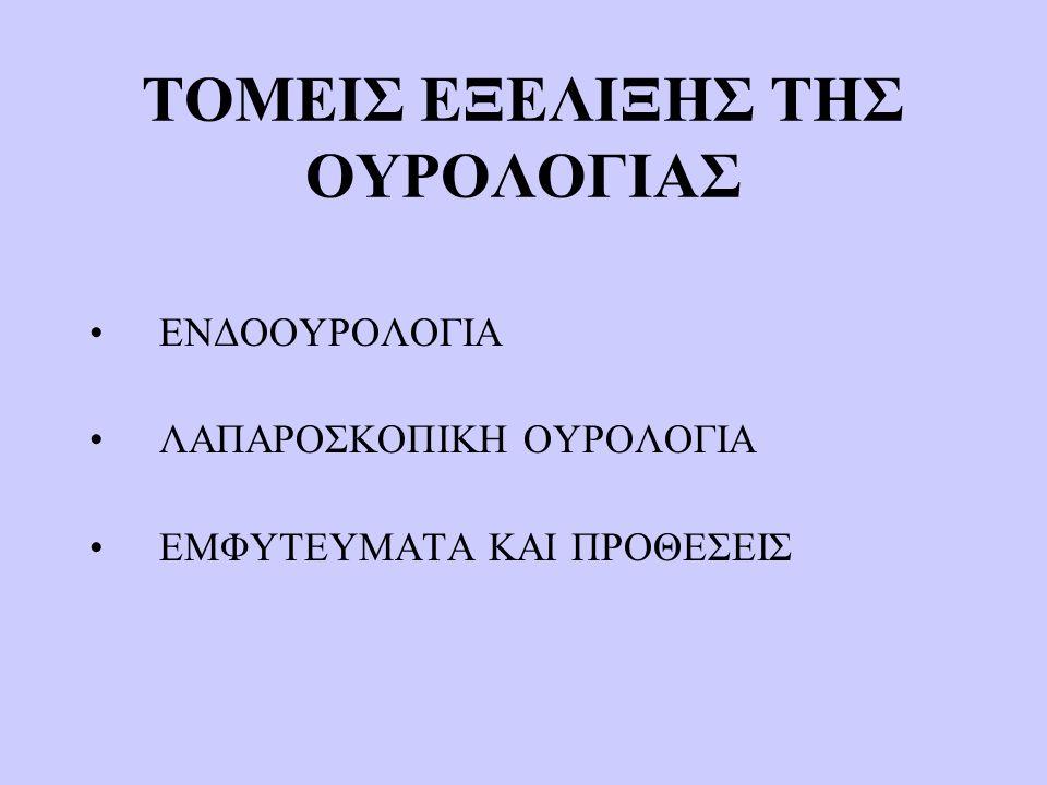 ΤΟΜΕΙΣ ΕΞΕΛΙΞΗΣ ΤΗΣ ΟΥΡΟΛΟΓΙΑΣ