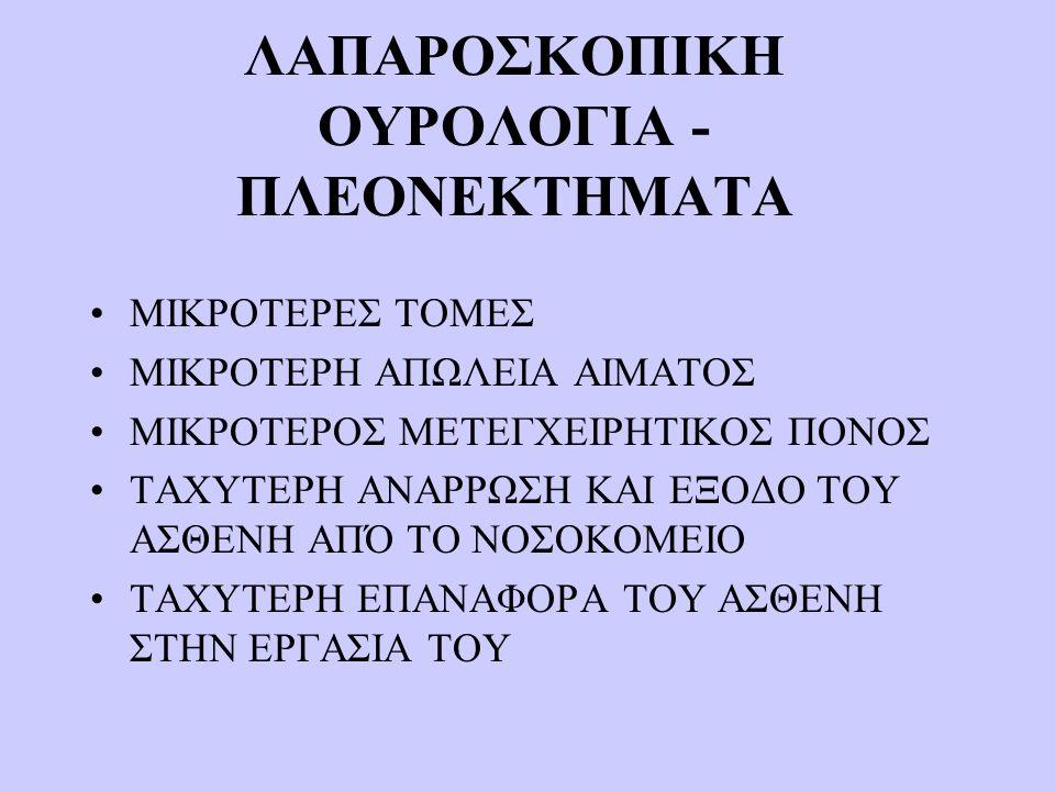 ΛΑΠΑΡΟΣΚΟΠΙΚΗ ΟΥΡΟΛΟΓΙΑ - ΠΛΕΟΝΕΚΤΗΜΑΤΑ