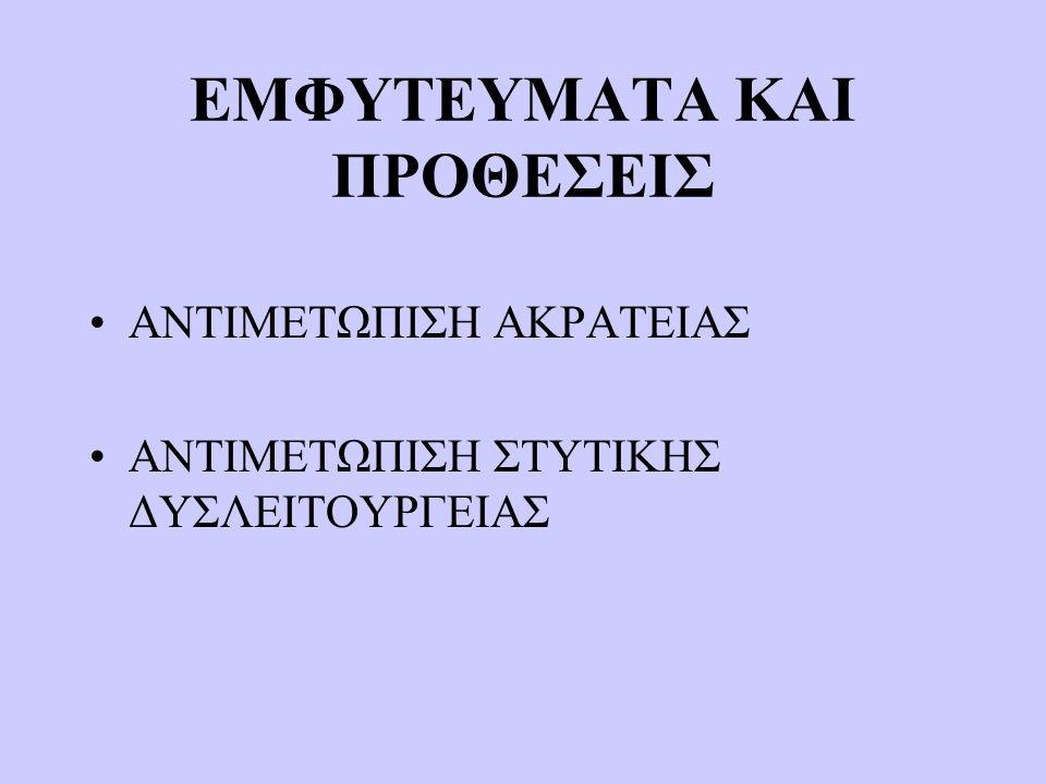 ΕΜΦΥΤΕΥΜΑΤΑ ΚΑΙ ΠΡΟΘΕΣΕΙΣ
