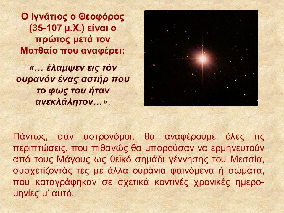 Ο Ιγνάτιος ο Θεοφόρος (35-107 μ. Χ