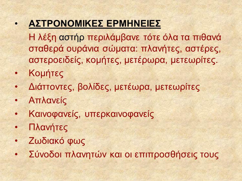 ΑΣΤΡΟΝΟΜΙΚΕΣ ΕΡΜΗΝΕΙΕΣ