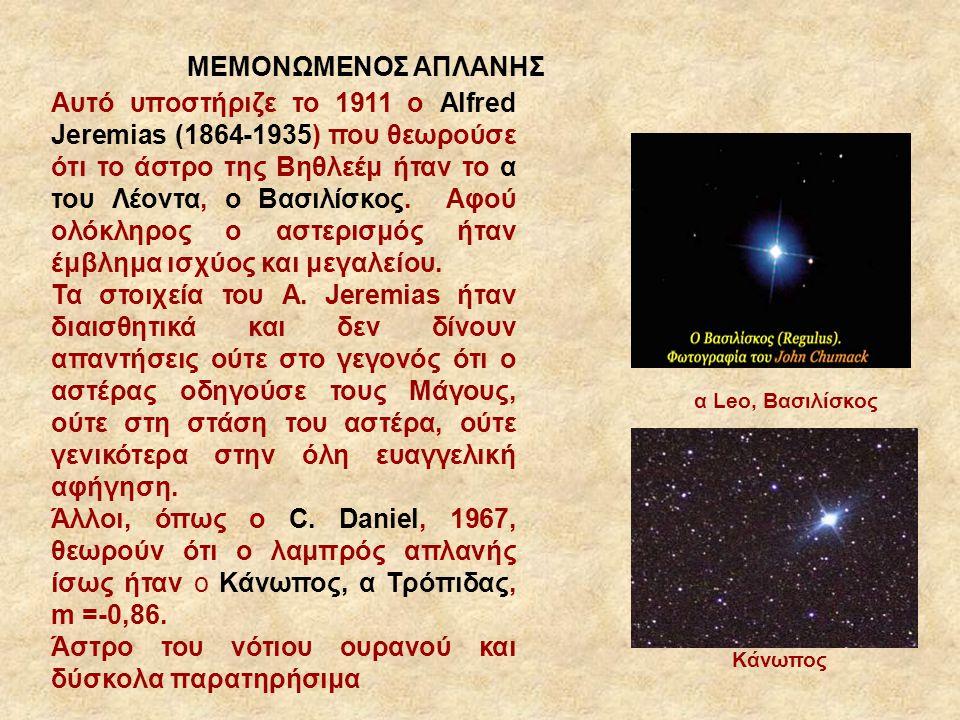 Άστρο του νότιου ουρανού και δύσκολα παρατηρήσιμα