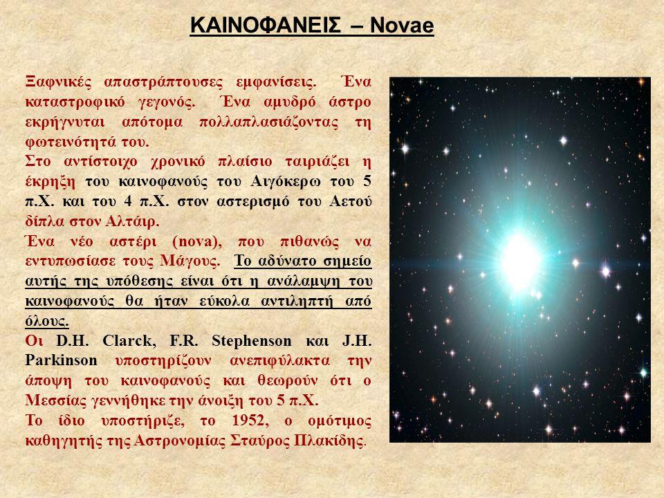 ΚΑΙΝΟΦΑΝΕΙΣ – Novae