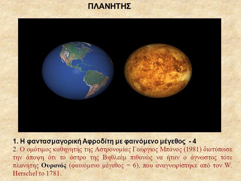 ΠΛΑΝΗΤΗΣ 1. Η φαντασμαγορική Αφροδίτη με φαινόμενο μέγεθος - 4