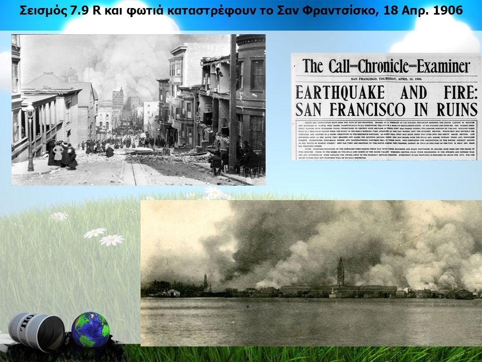 Σεισμός 7.9 R και φωτιά καταστρέφουν το Σαν Φραντσίσκο, 18 Απρ. 1906
