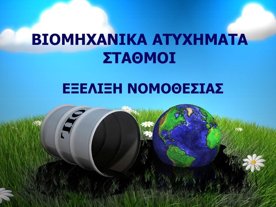 BIOMHXANIKA ATYXHMATA ΣΤΑΘΜΟΙ