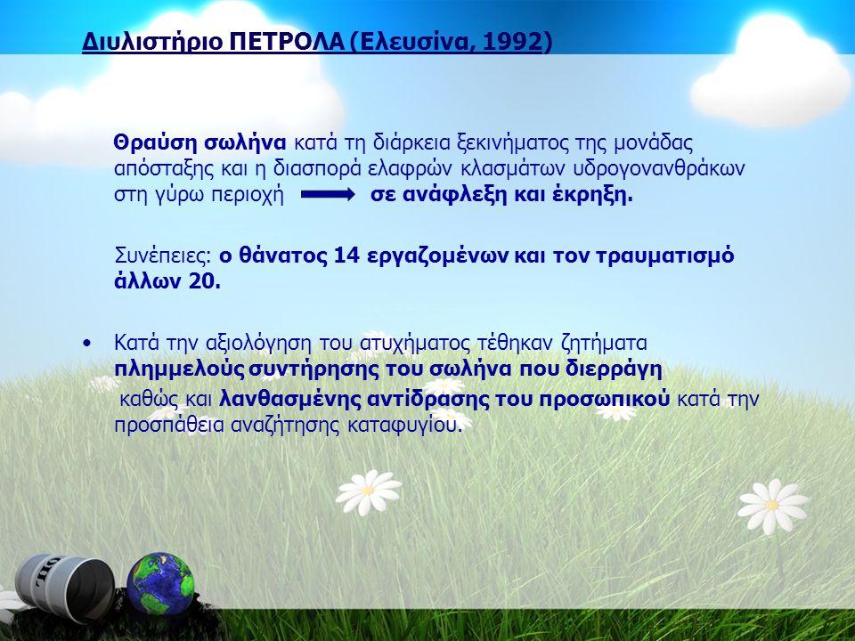 Διυλιστήριο ΠΕΤΡΟΛΑ (Ελευσίνα, 1992)