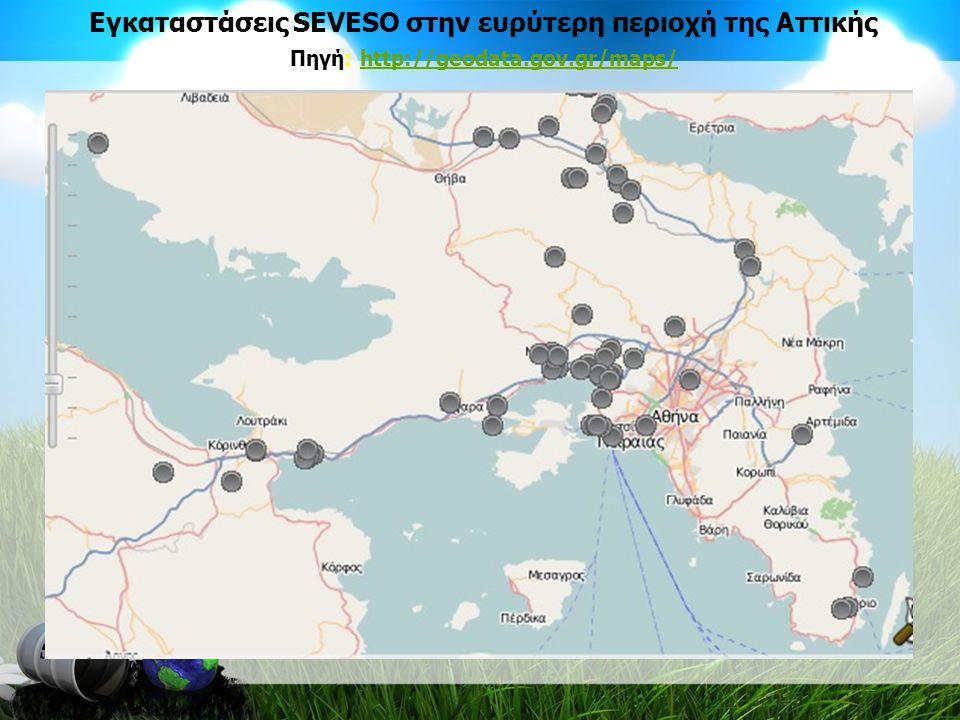 Εγκαταστάσεις SEVESO στην ευρύτερη περιοχή της Αττικής