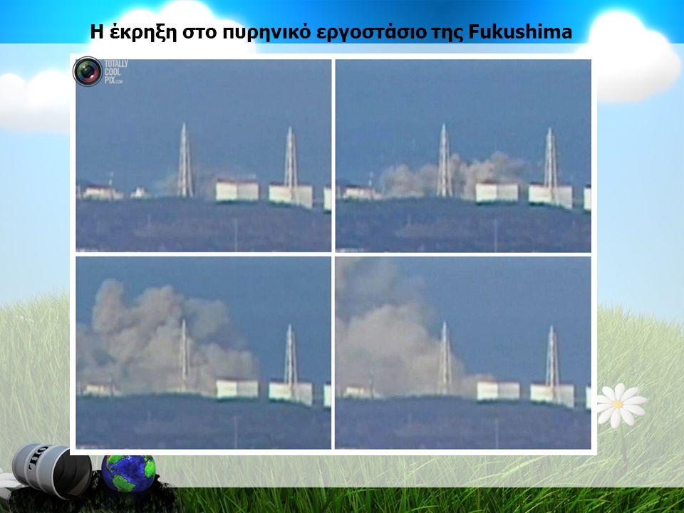 Η έκρηξη στο πυρηνικό εργοστάσιο της Fukushima