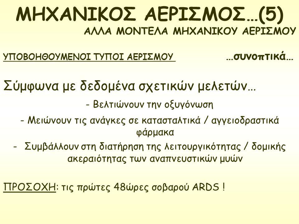 ΜΗΧΑΝΙΚΟΣ ΑΕΡΙΣΜΟΣ…(5)