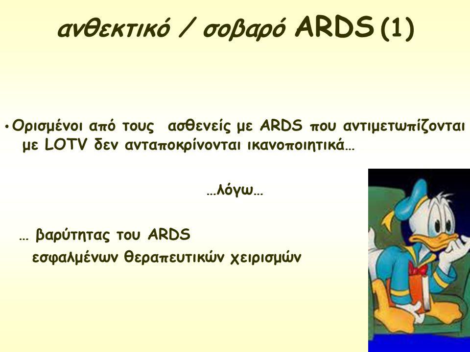 ανθεκτικό / σοβαρό ARDS (1)