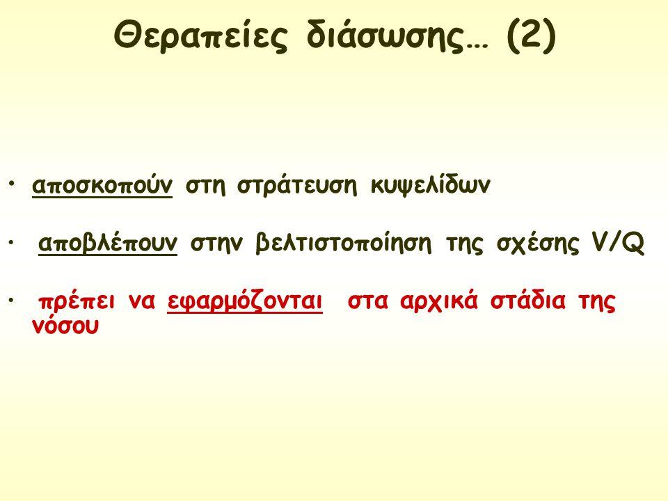 Θεραπείες διάσωσης… (2)