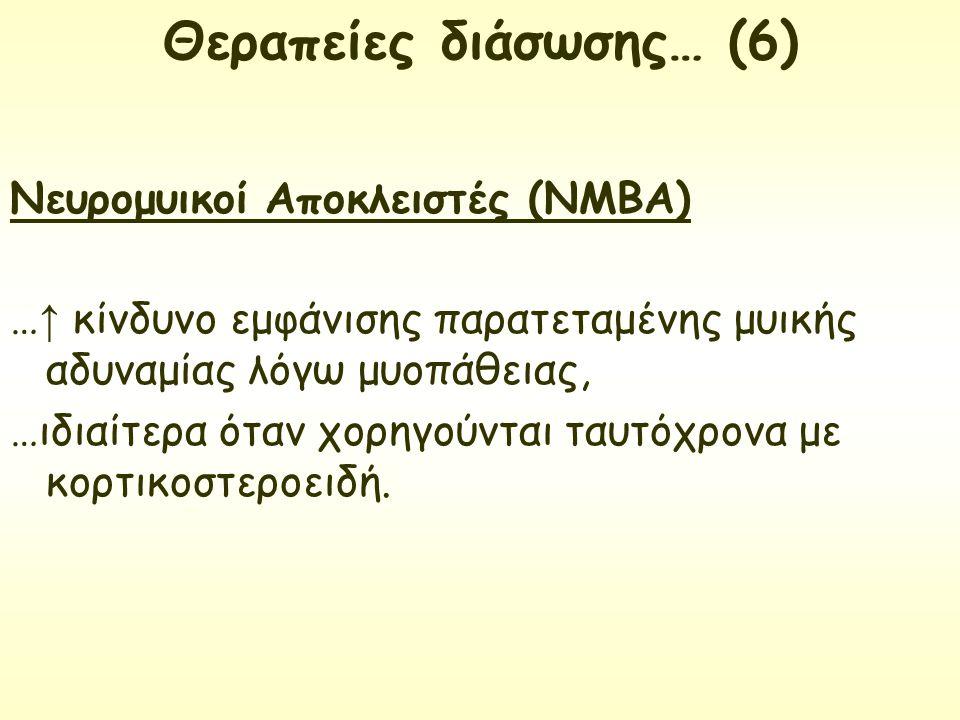 Θεραπείες διάσωσης… (6)