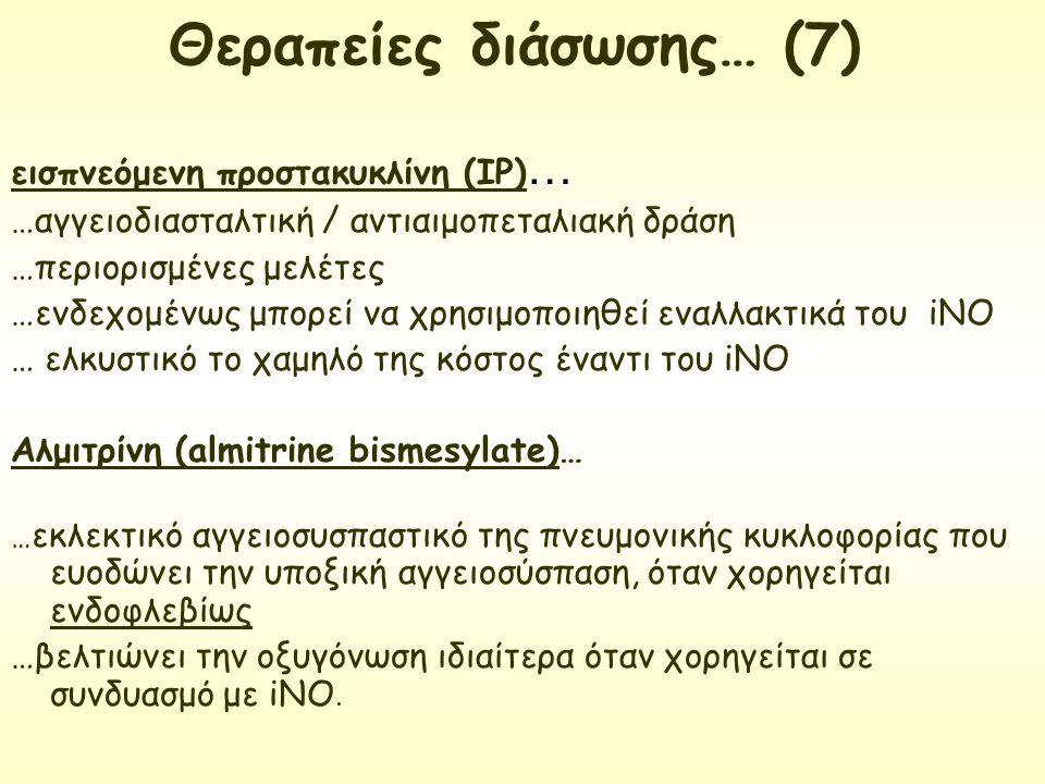 Θεραπείες διάσωσης… (7)