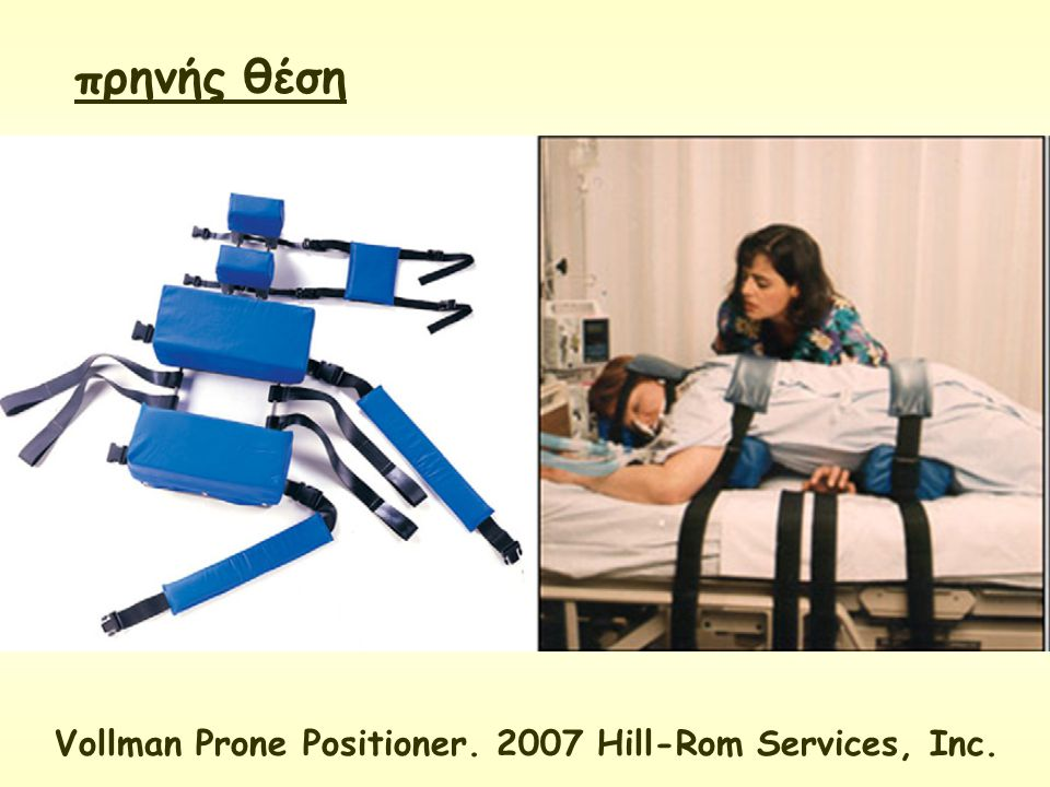 πρηνής θέση Vollman Prone Positioner. 2007 Hill-Rom Services, Inc.