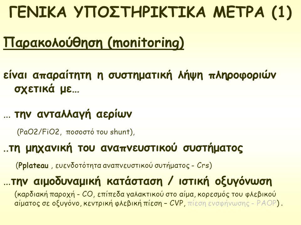 ΓΕΝΙΚΑ ΥΠΟΣΤΗΡΙΚΤΙΚΑ ΜΕΤΡΑ (1)