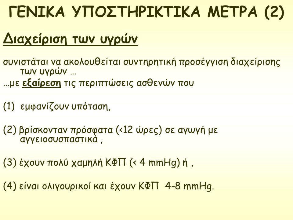 ΓΕΝΙΚΑ ΥΠΟΣΤΗΡΙΚΤΙΚΑ ΜΕΤΡΑ (2)