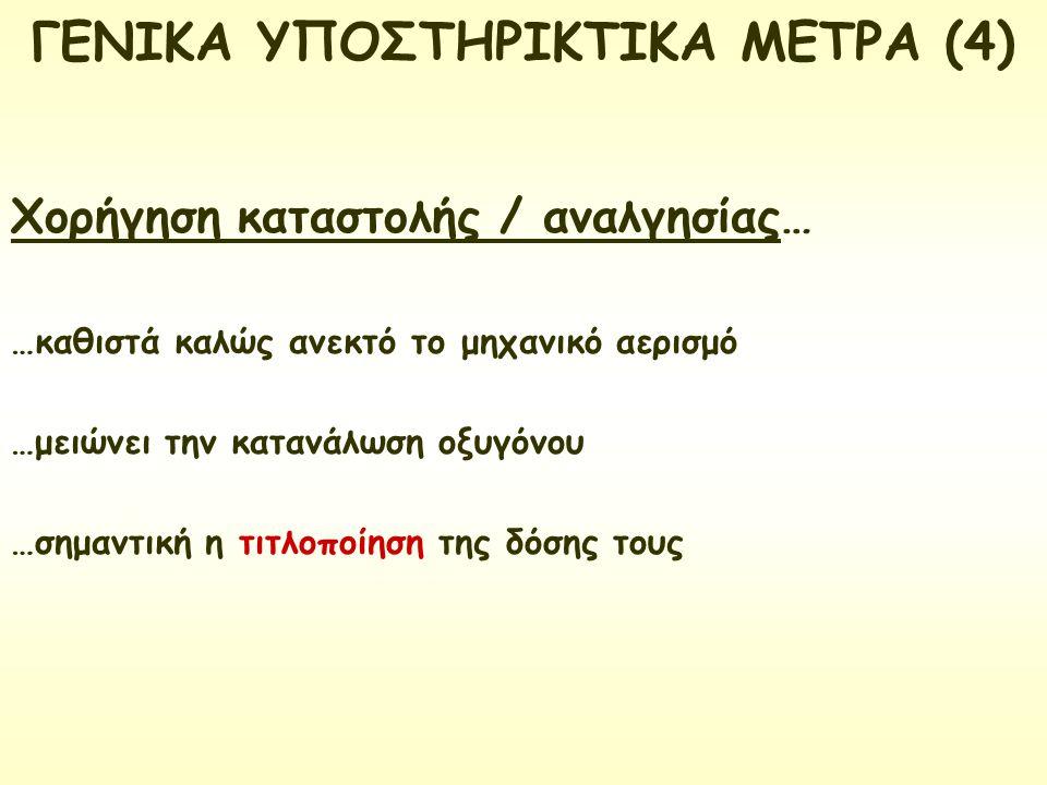 ΓΕΝΙΚΑ ΥΠΟΣΤΗΡΙΚΤΙΚΑ ΜΕΤΡΑ (4)