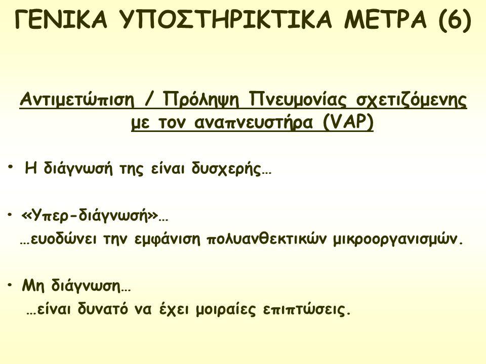 ΓΕΝΙΚΑ ΥΠΟΣΤΗΡΙΚΤΙΚΑ ΜΕΤΡΑ (6)