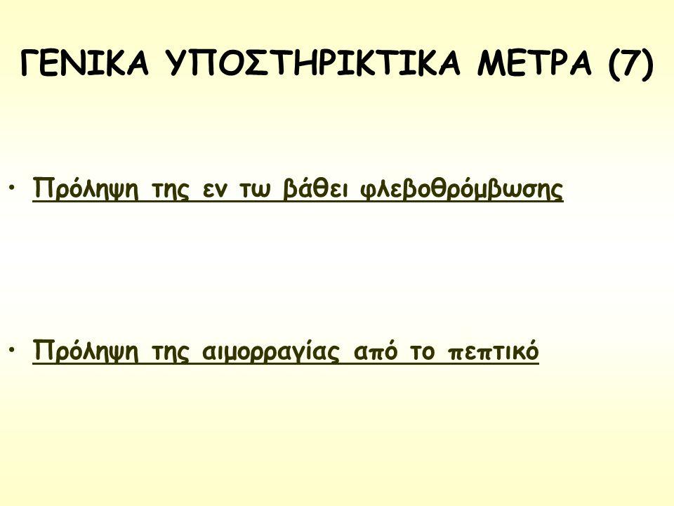ΓΕΝΙΚΑ ΥΠΟΣΤΗΡΙΚΤΙΚΑ ΜΕΤΡΑ (7)