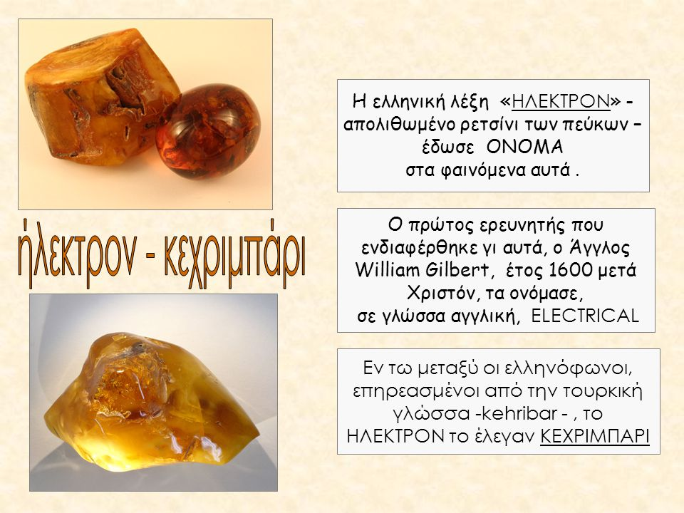 Η ελληνική λέξη «ΗΛΕΚΤΡΟΝ» - απολιθωμένο ρετσίνι των πεύκων – έδωσε ΟΝΟΜΑ στα φαινόμενα αυτά .