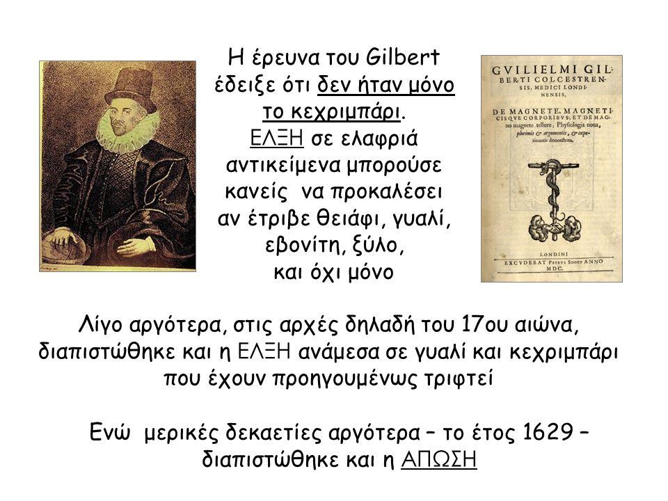 Η έρευνα του Gilbert έδειξε ότι δεν ήταν μόνο το κεχριμπάρι