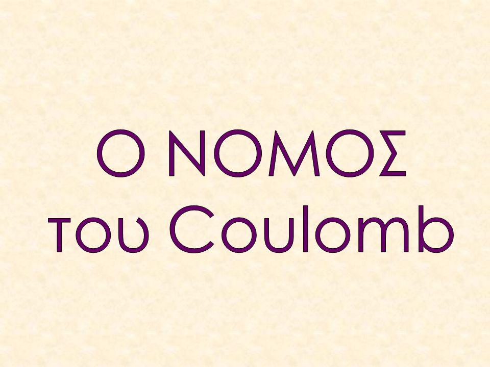 Ο ΝΟΜΟΣ του Coulomb