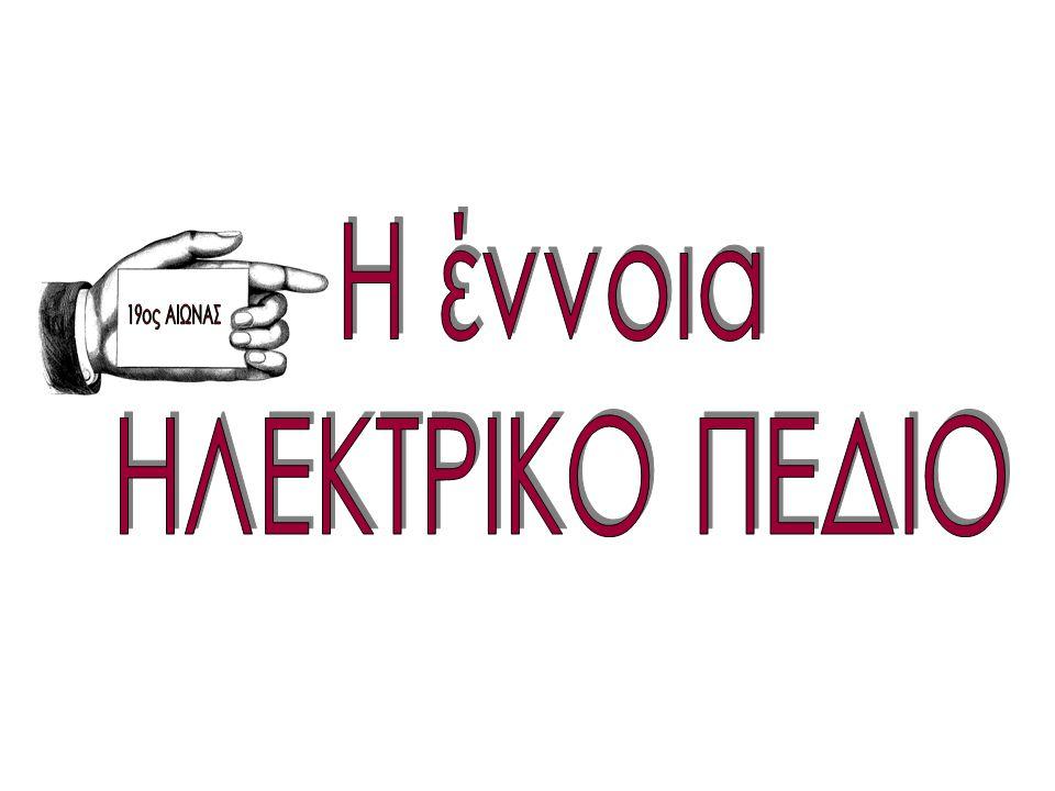Η έννοια ΗΛΕΚΤΡΙΚΟ ΠΕΔΙΟ 19ος ΑΙΩΝΑΣ