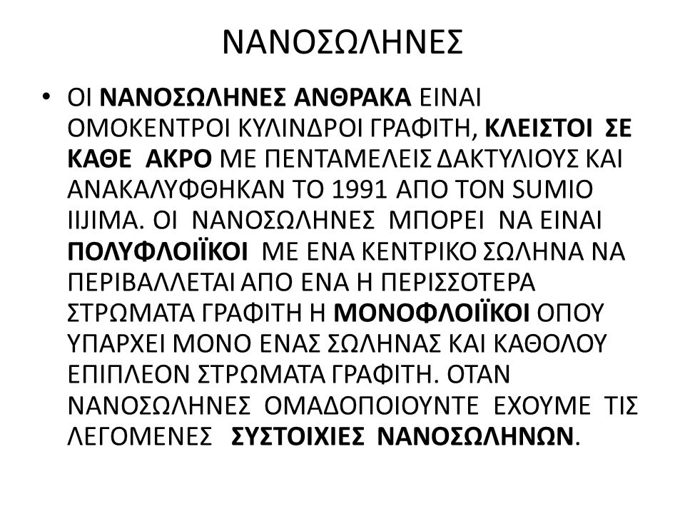 ΝΑΝΟΣΩΛΗΝΕΣ
