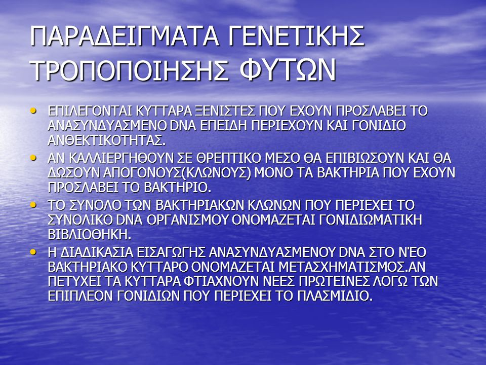 ΠΑΡΑΔΕΙΓΜΑΤΑ ΓΕΝΕΤΙΚΗΣ ΤΡΟΠΟΠΟΙΗΣΗΣ ΦΥΤΩΝ