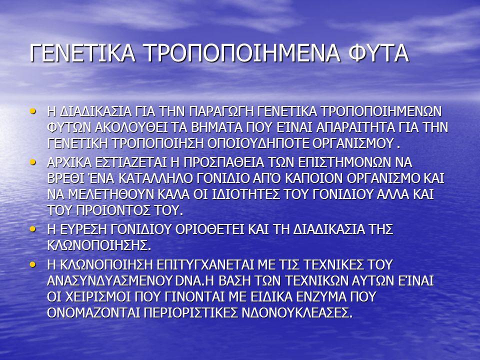 ΓΕΝΕΤΙΚΑ ΤΡΟΠΟΠΟΙΗΜΕΝΑ ΦΥΤΑ