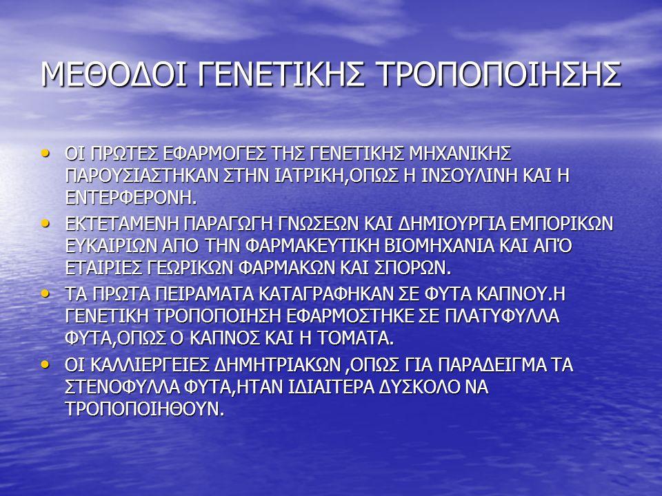 ΜΕΘΟΔΟΙ ΓΕΝΕΤΙΚΗΣ ΤΡΟΠΟΠΟΙΗΣΗΣ