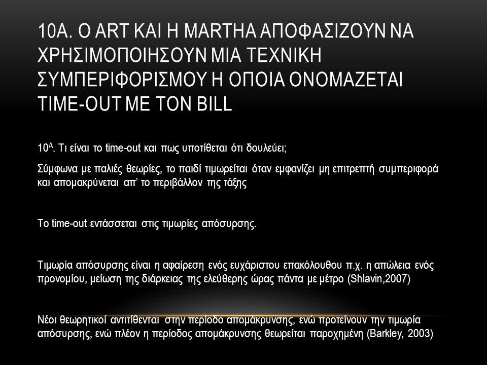 10α. O art kai h martha αποφασιζουν να χρησιμοποιησουν μια τεχνικη συμπεριφορισμου η οποια ονομαζεται time-out με τον bill