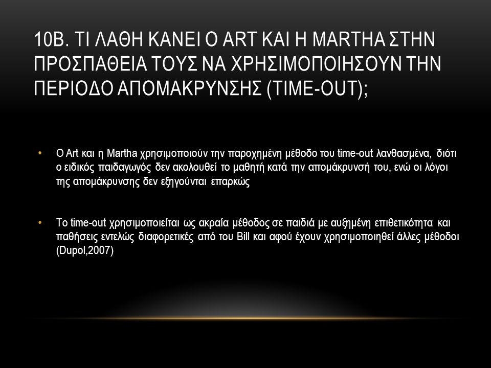 10B. Τι λαθη κανει ο art και η martha στην προσπαθεια τουσ να χρησιμοποιησουν την περιοδο απομακρυνσησ (time-out);