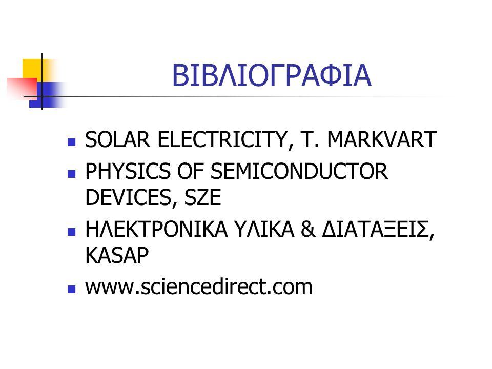 ΒΙΒΛΙΟΓΡΑΦΙΑ SOLAR ELECTRICITY, T. MARKVART